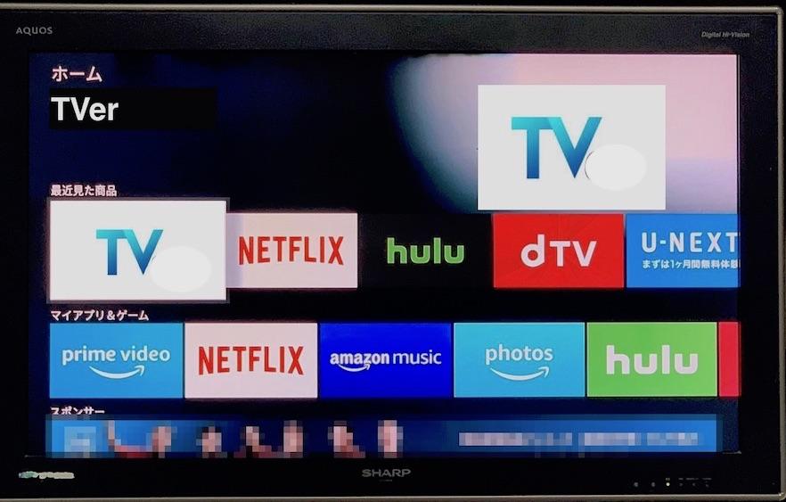 TVerはもはやTVでいいのではないか〜TVerがテレビ画面で利用できるようになる!〜