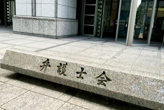 少年法の適用年齢引き下げに反対 愛知県弁護士「文化の破壊」