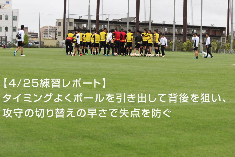 【4/25練習レポート】タイミングよくボールを引き出して背後を狙い、攻守の切り替えの早さで失点を防ぐ