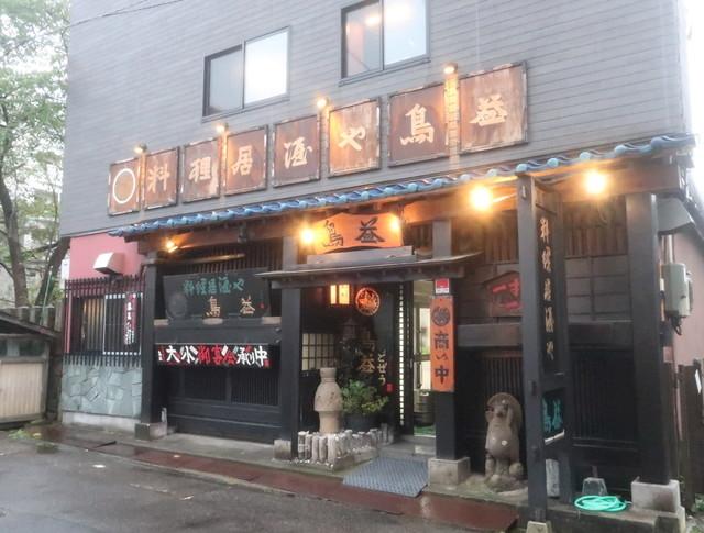 会津のお薦め居酒屋と日本酒