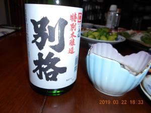おいしい東北の日本酒 気仙沼「別格」