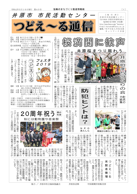 【井原】井原市民活動支援センターからのお知らせ(3件)