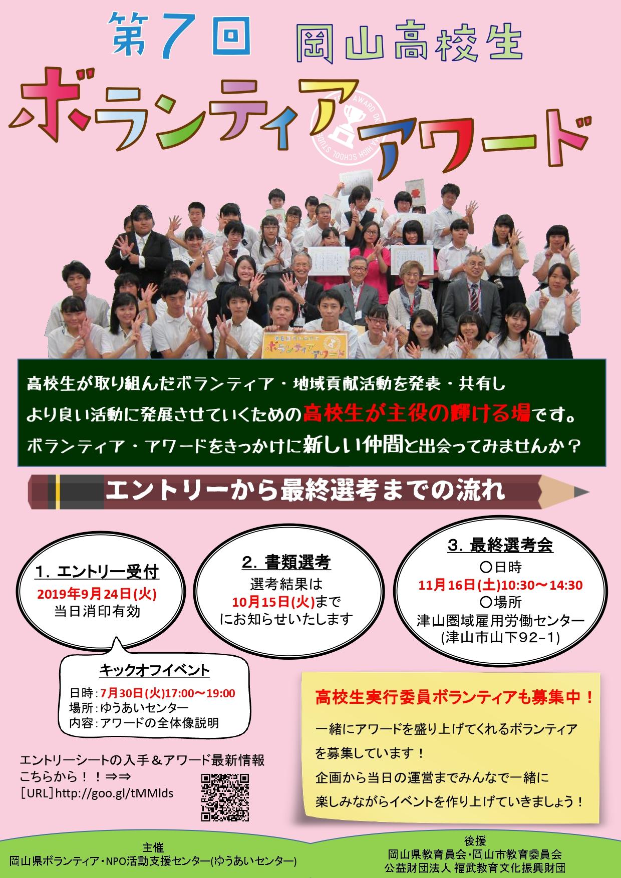 第7回 岡山高校生ボランティア・アワード【エントリー団体募集!】