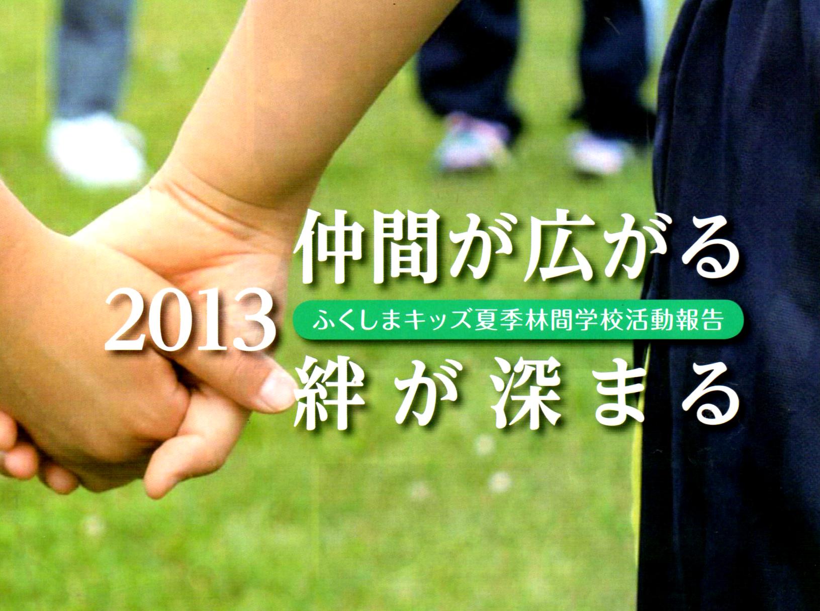 市民が力を合わせ、将来の福島を担う若者を育成する!-2013年度ふくしまキッズ夏季林間学校活動報告会
