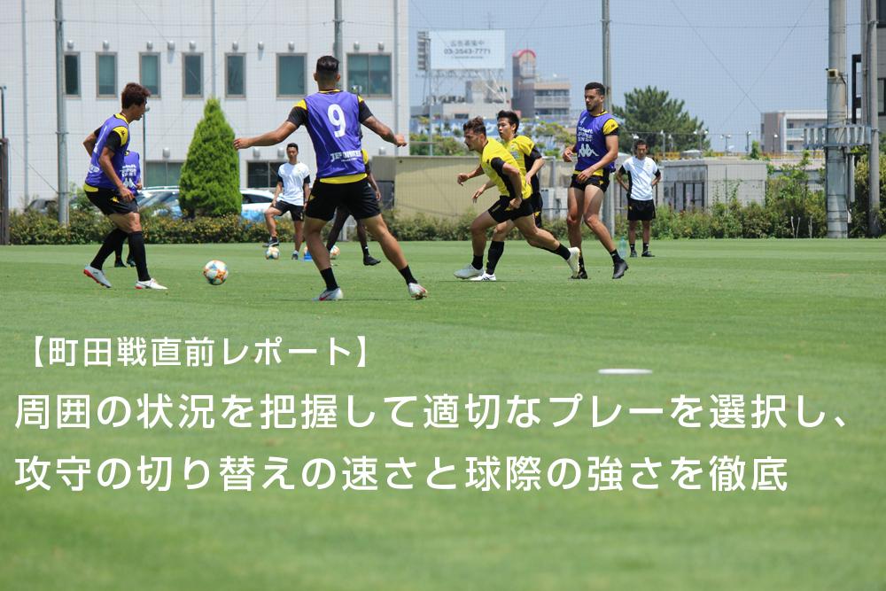 【町田戦直前レポート】周囲の状況を把握して適切なプレーを選択し、攻守の切り替えの速さと球際の強さを徹底