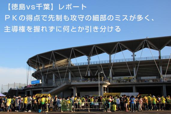 【徳島vs千葉】レポート:PKの得点で先制も攻守の細部のミスが多く、主導権を握れずに何とか引き分ける