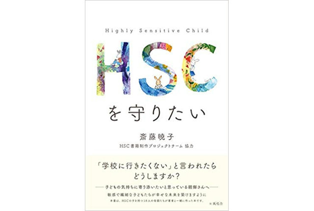 「HSC」ひといちばい敏感な子、その親たちによる子育て事例が一冊に