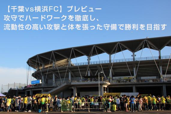 【千葉vs横浜FC】プレビュー:攻守でハードワークを徹底し、流動性の高い攻撃と体を張った守備で勝利を目指す