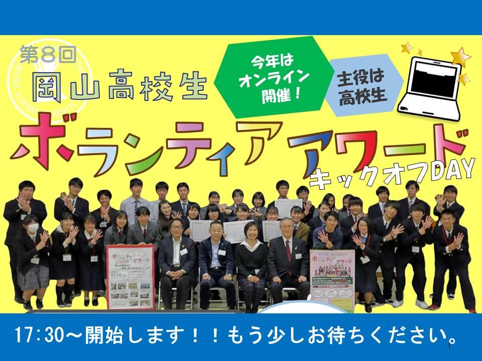 第8回岡山高校生ボランティアアワード キックオフDAYを開催しました!