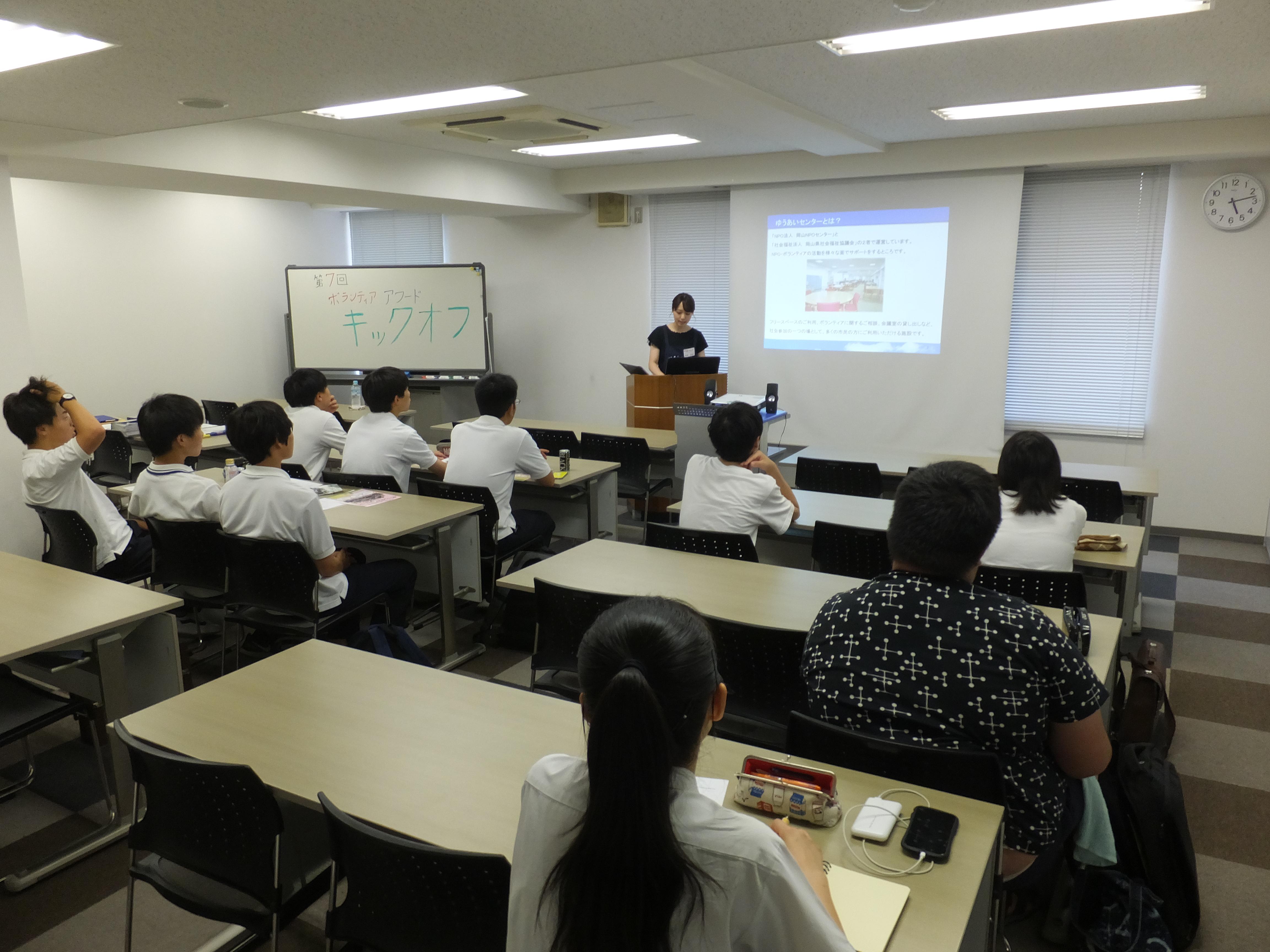 第7回岡山高校生ボランティアアワード キックオフイベントを開催しました!