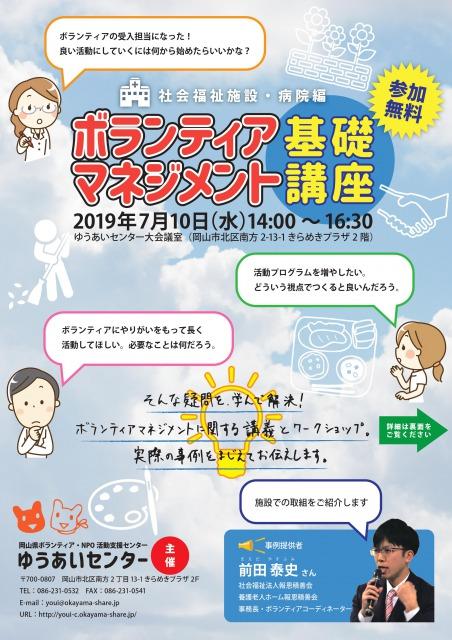 【開催報告】〈社会福祉施設・病院編〉 ボランティアマネジメント基礎講座