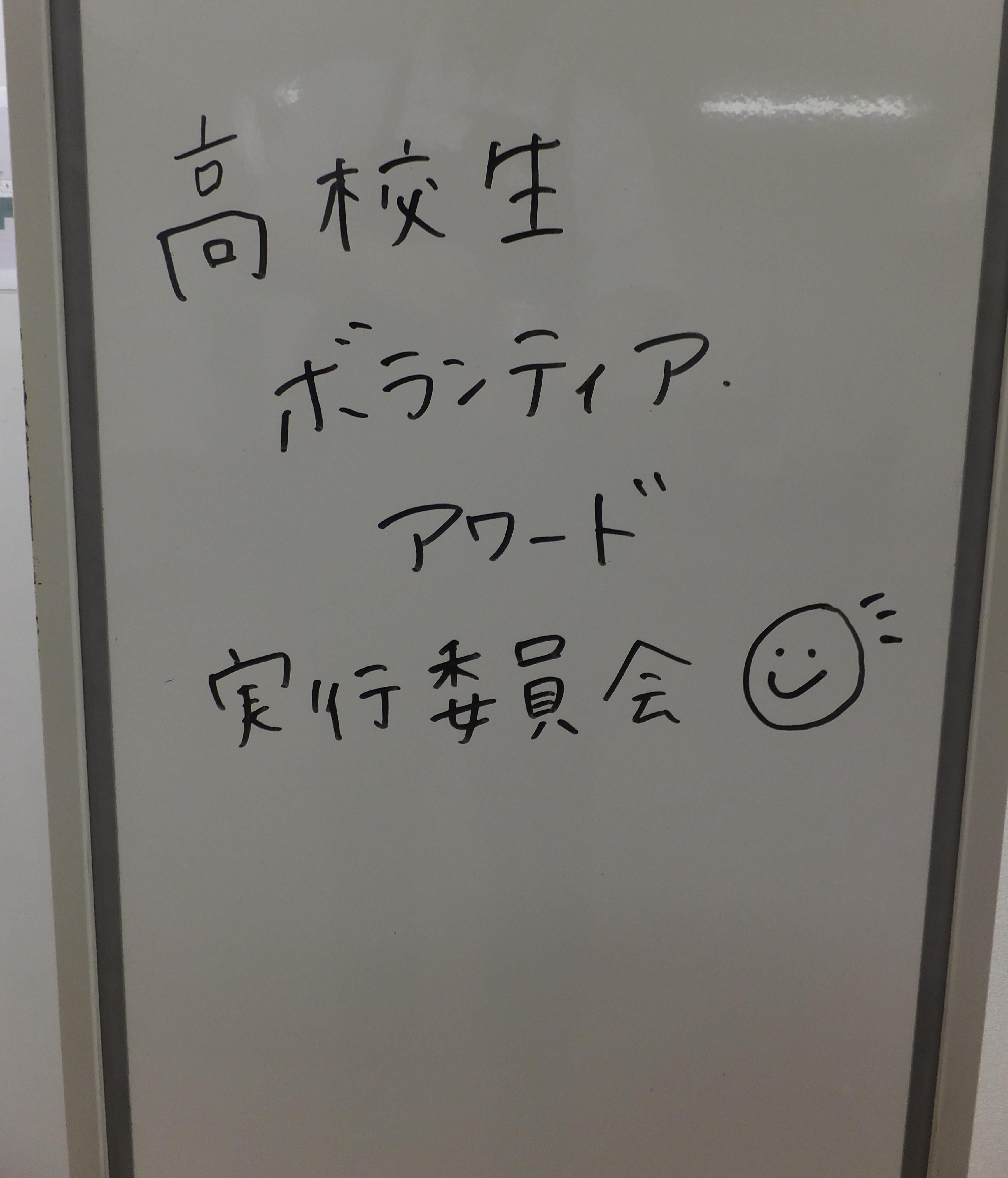第7回 岡山高校生ボランティア・アワード【高校生実行委員会活動中!】