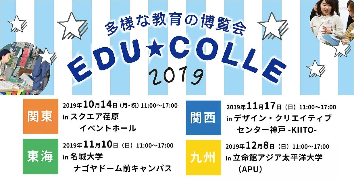 【参加者募集】多様な教育の博覧会「エデュコレ」2019-東京・名古屋・神戸・大分の全国4地域で開催!