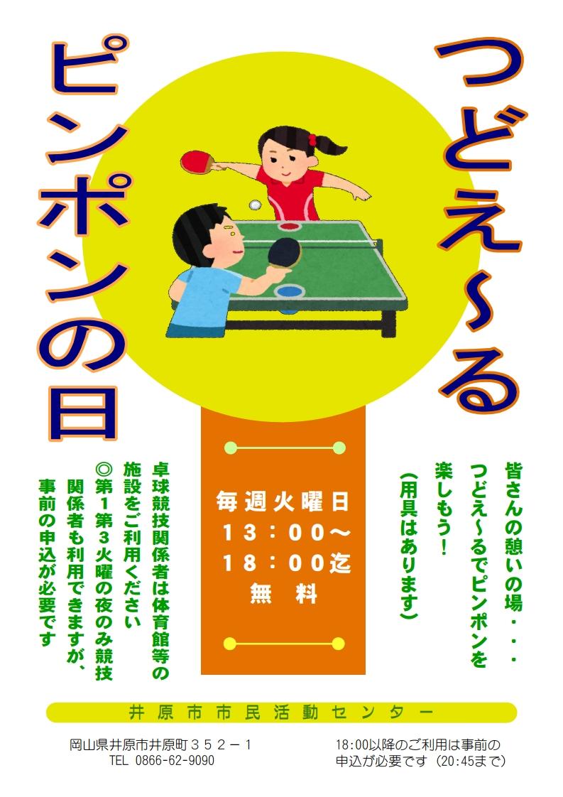 【井原】井原市民活動支援センターからのお知らせ(2件)