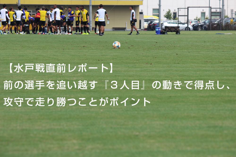 【水戸戦直前レポート】前の選手を追い越す『3人目』の動きで得点し、攻守で走り勝つことがポイント