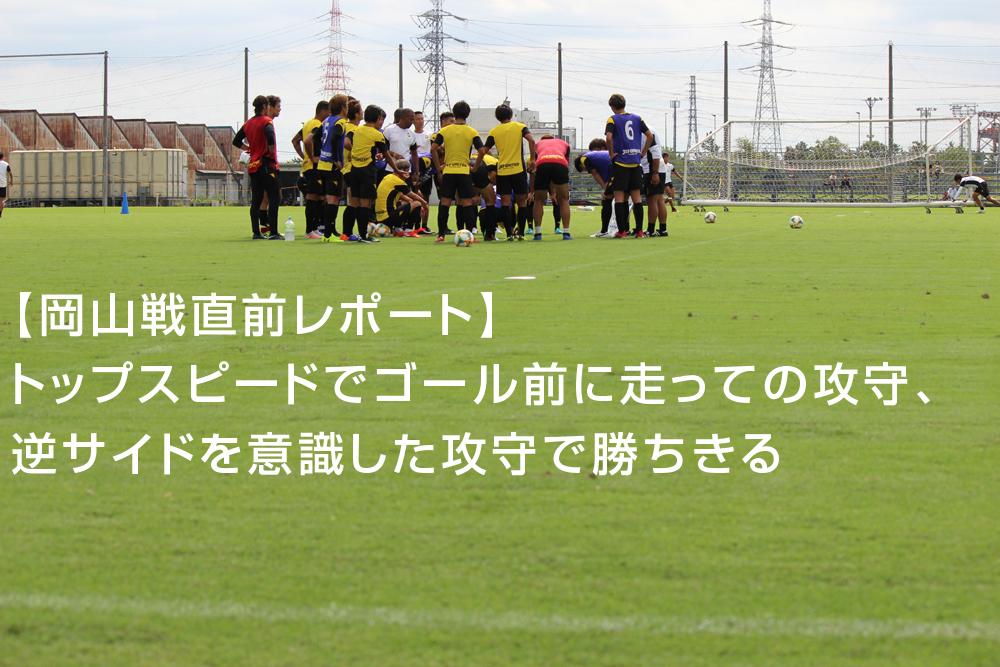 【岡山戦直前レポート】トップスピードでゴール前に走っての攻守、逆サイドを意識した攻守で勝ちきる