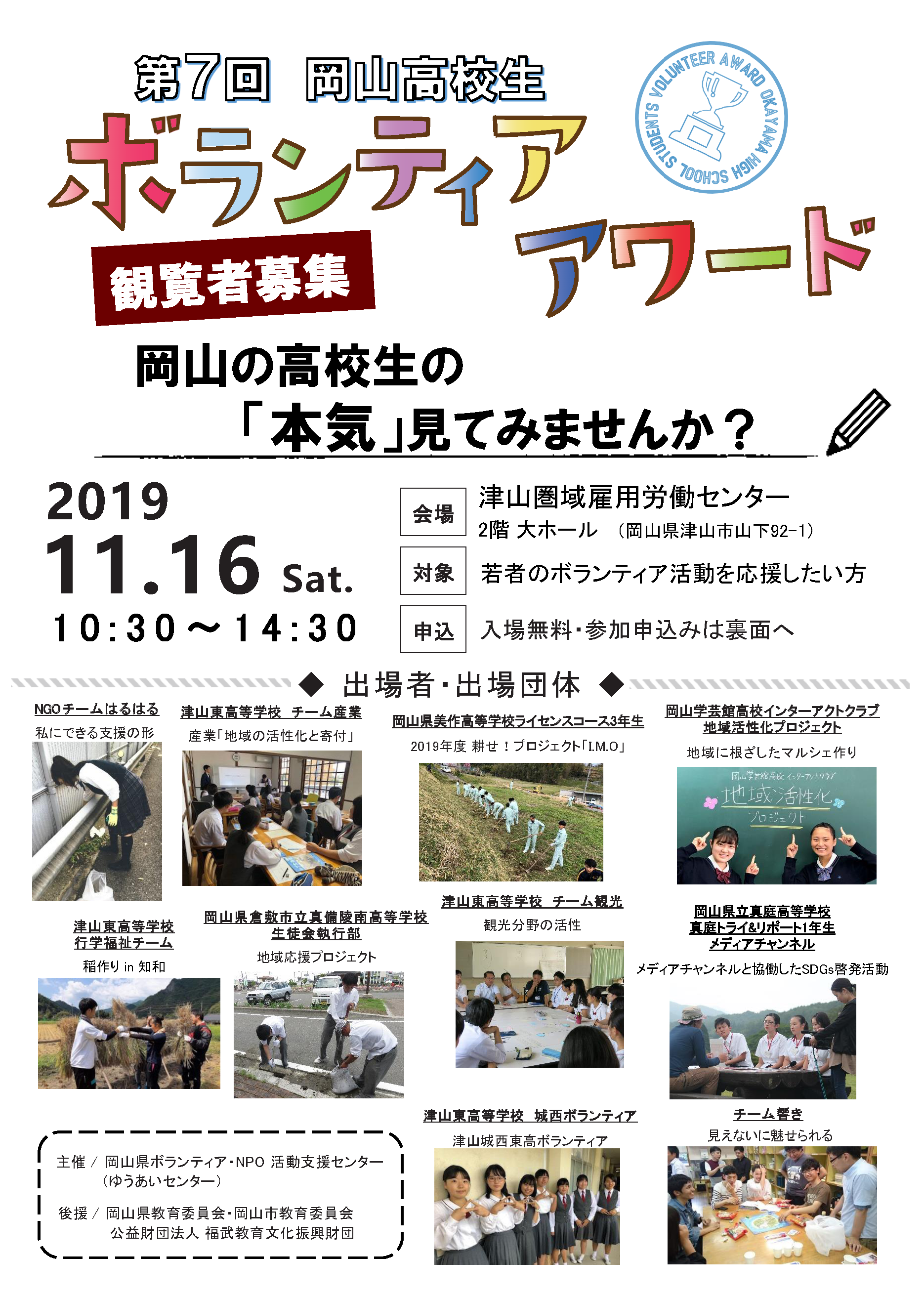 第7回 岡山高校生ボランティア・アワード【観覧者大募集!】