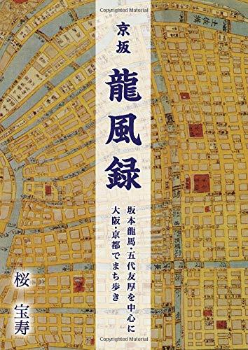 大阪あそ歩 2019秋の予定