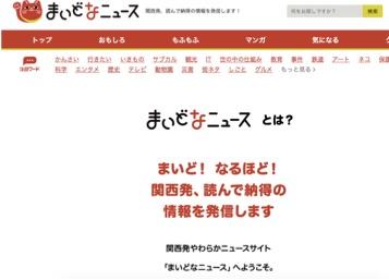 関西発ネットニュースに可能性はあるか 「まいどなニュース」を勝手考察