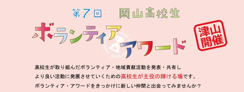 第7回 岡山高校生ボランティア・アワード【審査員紹介】