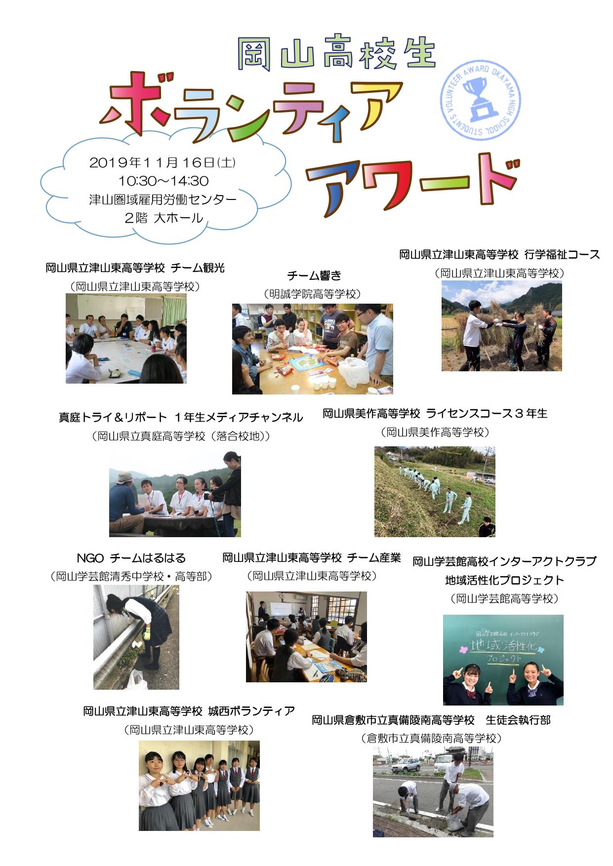 第7回 岡山高校生ボランティア・アワード【出場団体紹介】