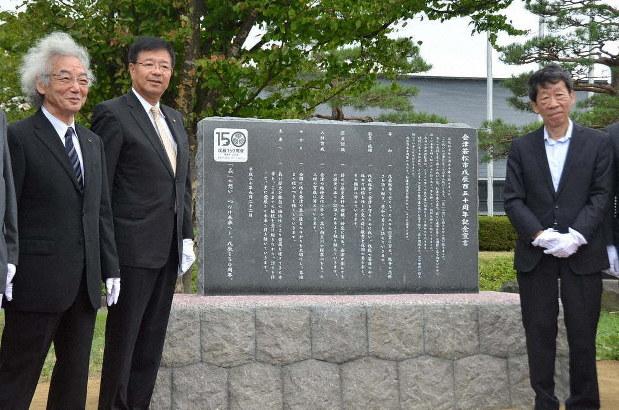 戊辰150年記念碑