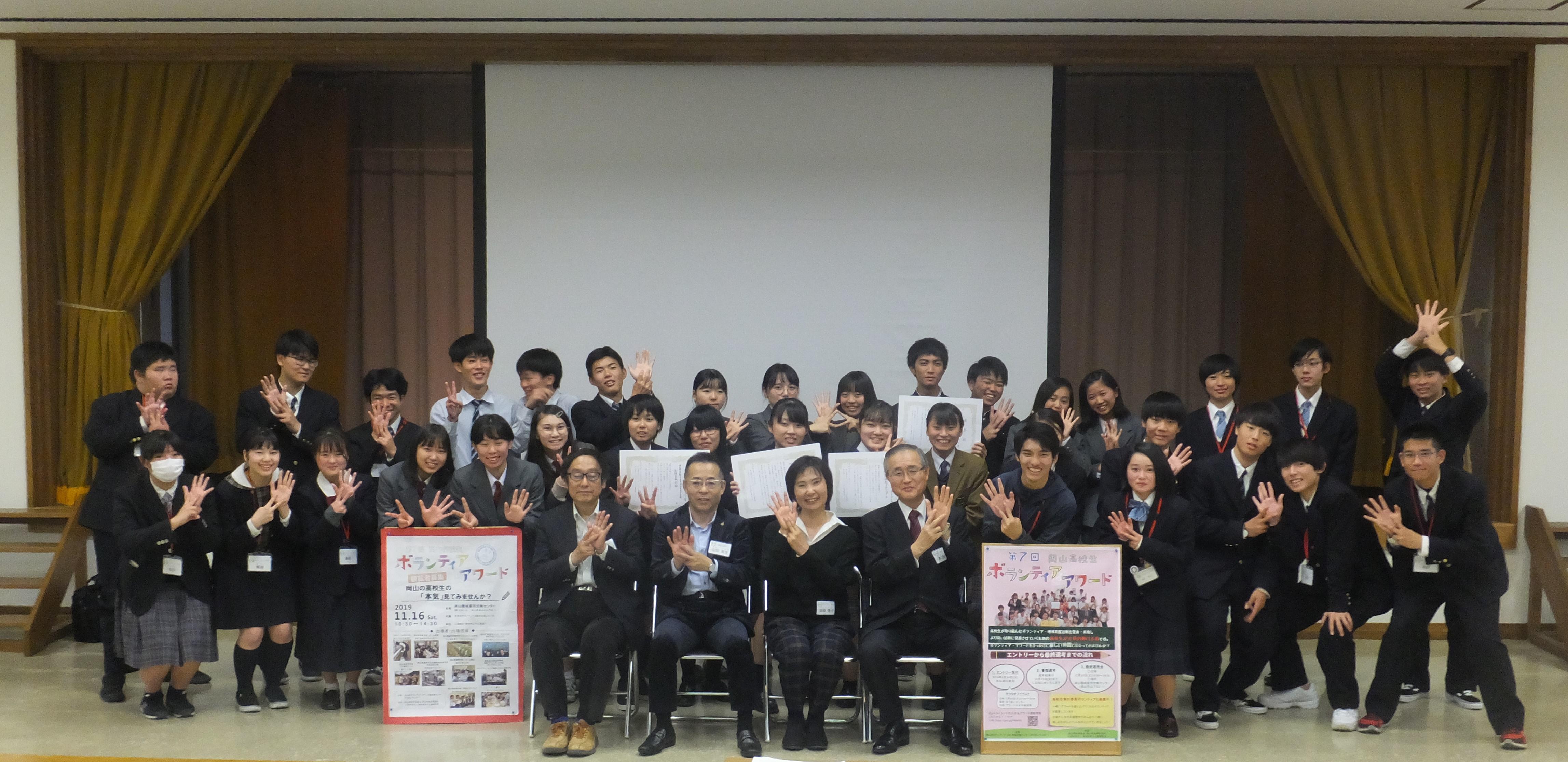 第7回(2019年度)岡山高校生ボランティア・アワードの様子と受賞チームの紹介