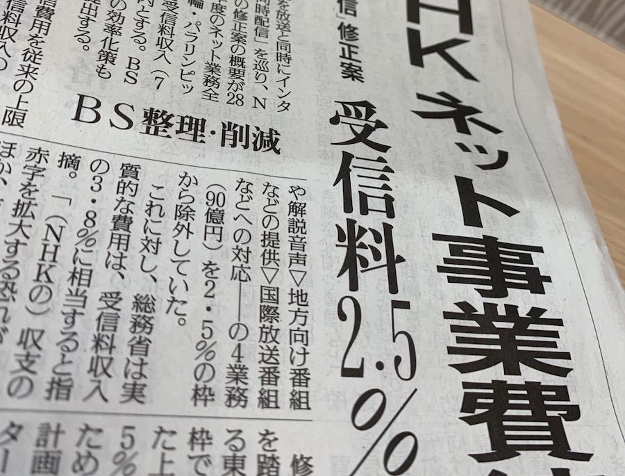 同時配信ストップ、NHKの大幅譲歩に総務省はどう出るか?