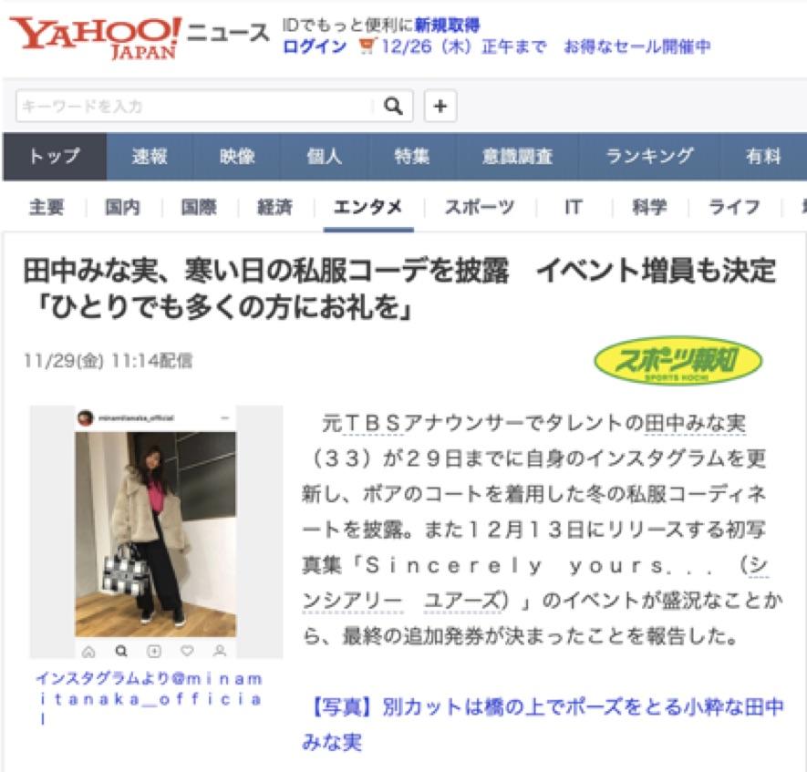 何で僕のニュースアプリは「田中みな実」のインスタ記事ばかりになったの?〜新志有裕氏寄稿記事〜