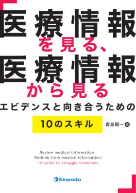 [告知]「医療情報を見る、医療情報から見る」出版記念 読者限定プレゼント
