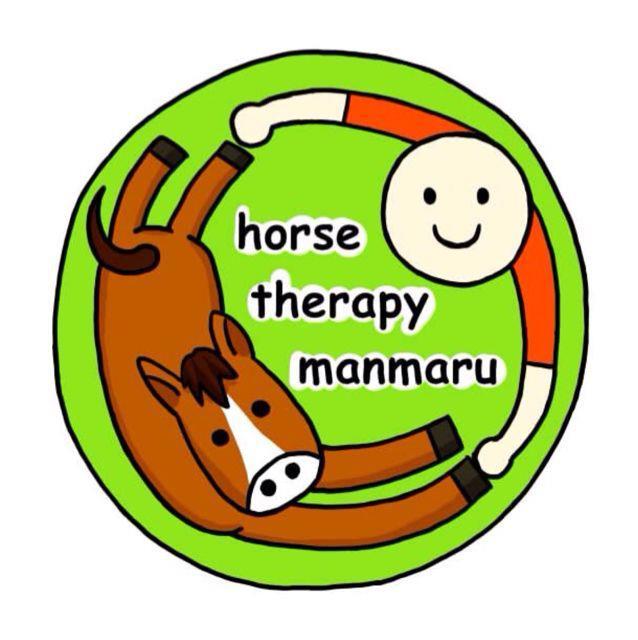 【寄稿】馬も人もまんまる笑顔に~ホースセラピーサークル 馬んまる~