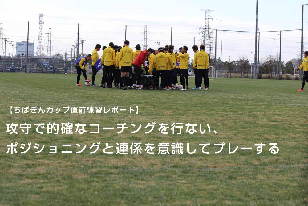 【ちばぎんカップ直前レポート】攻守で的確なコーチングを行ない、ポジショニングと連係を意識してプレーする