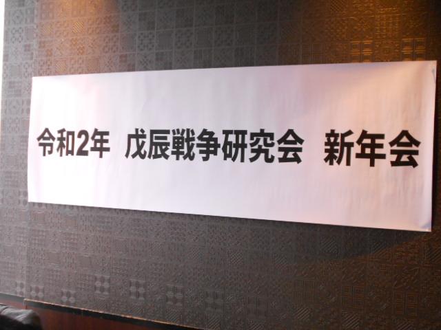 戊辰戦争研究会 令和2年度新年会