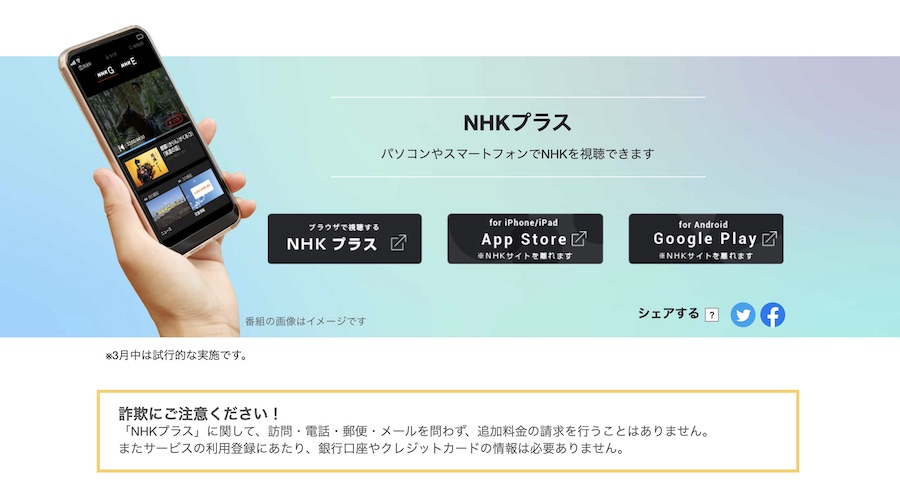 NHKプラス、スタート!(読者アンケート付き)