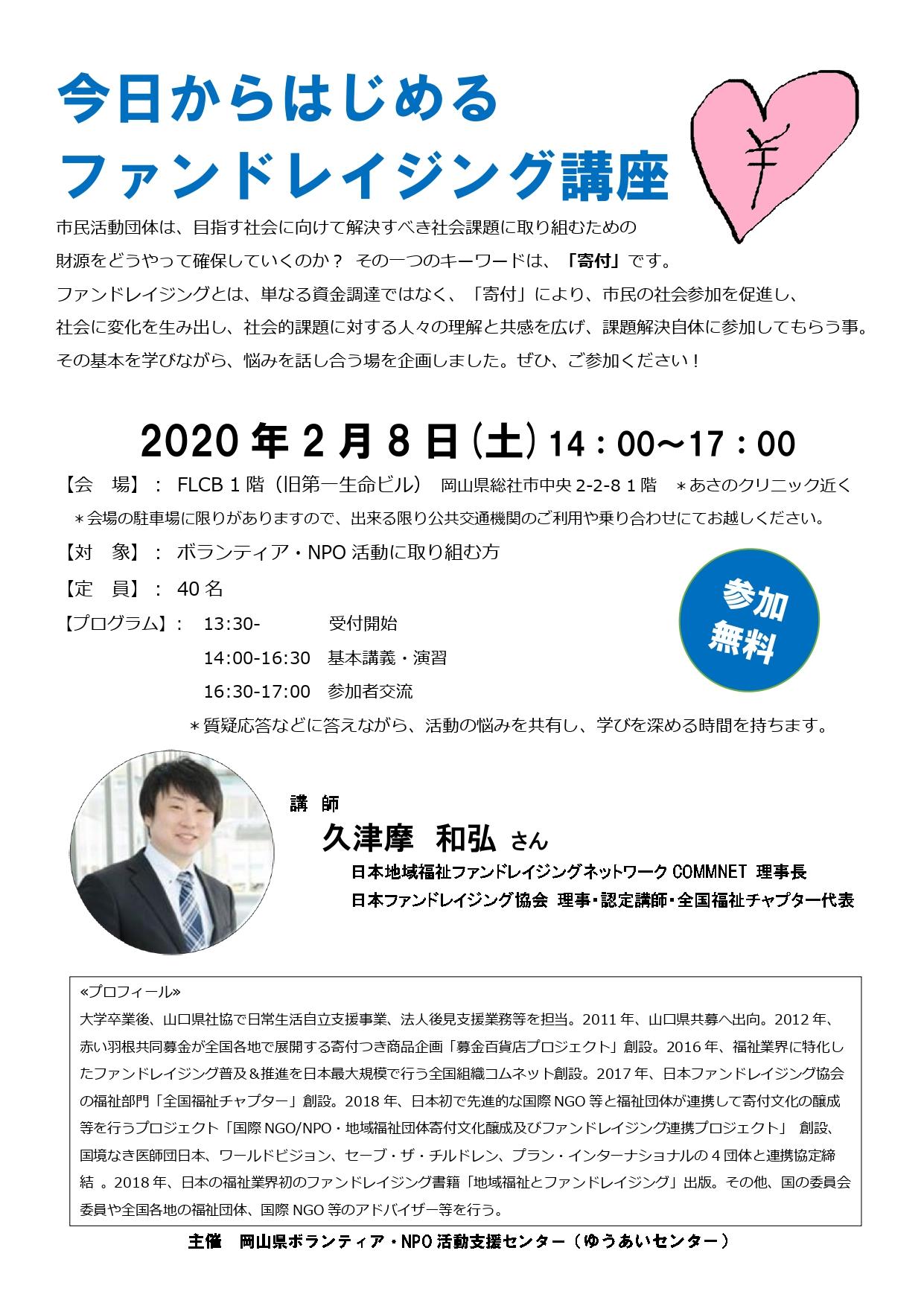 【開催報告】今日からはじめるファンドレイジング講座(2/8)