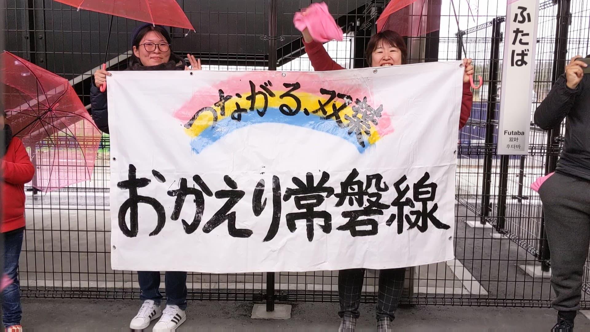 福島県浜通りの大動脈JR常磐線の全線開通~復興へ一歩前進~