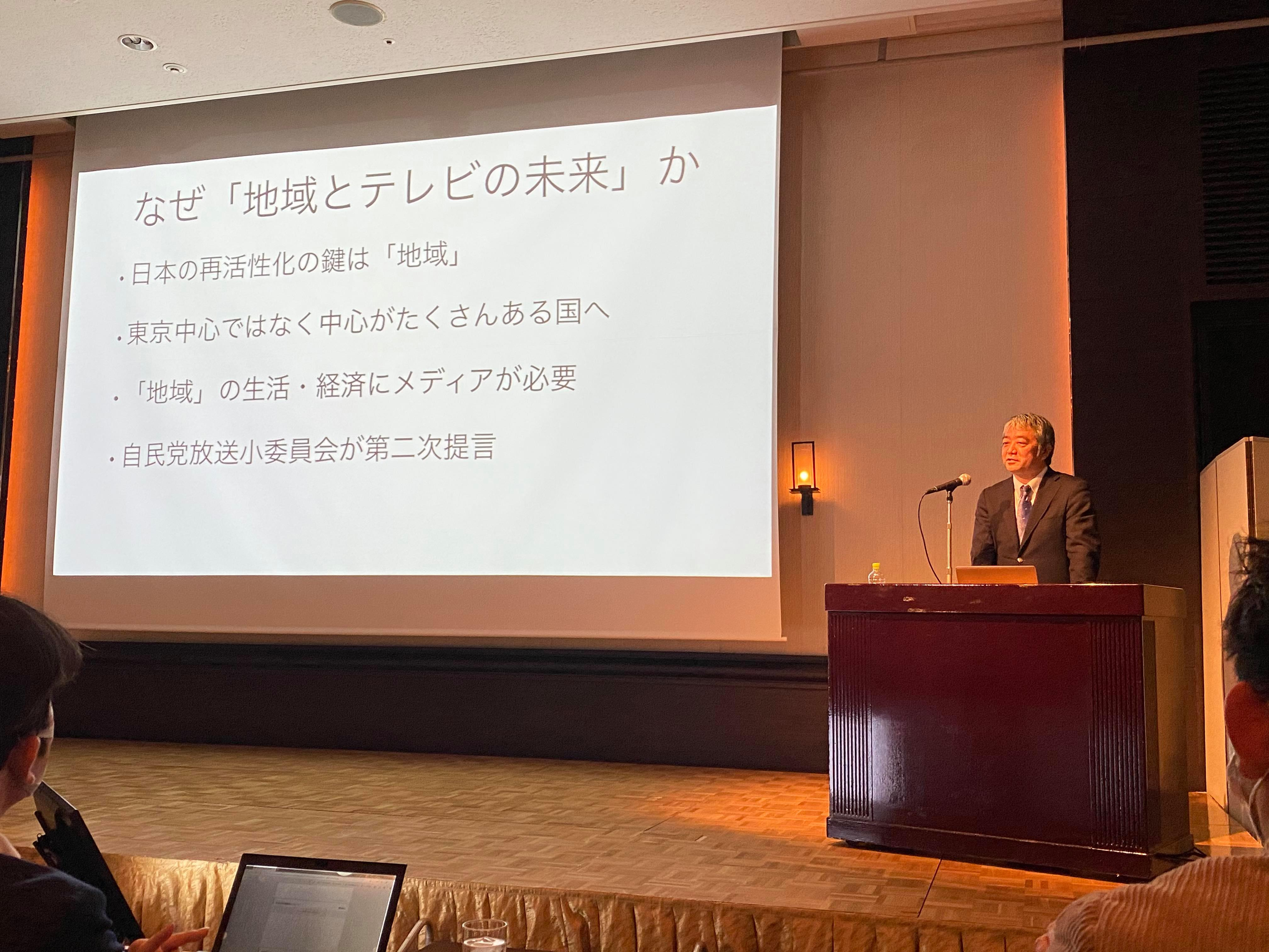 イベントレポート「地域とテレビの未来を考えるシンポジウム in 福岡」《前編》