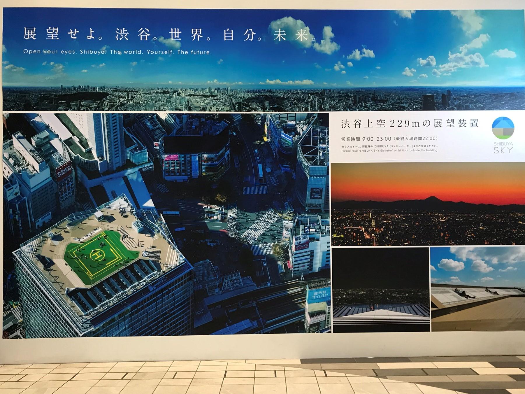 渋谷の新名所~渋谷スクランブルスクエア「SHIBUYA SKY」