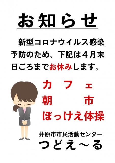 【井原】つどえ~る/新型コロナウイルスによる感染予防について
