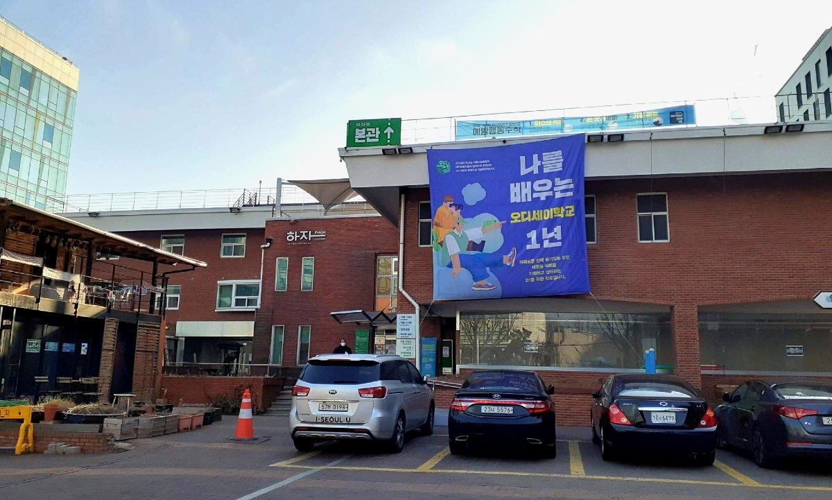 韓国の学校や市民が取り組む「民主的な教育」とは?③-子どもや青少年の性教育や相談に取り組む「アハセンター」