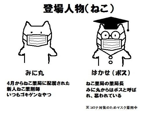 ねこでも読める医学論文 第21話「医療用マスクと布マスクの効果は?」
