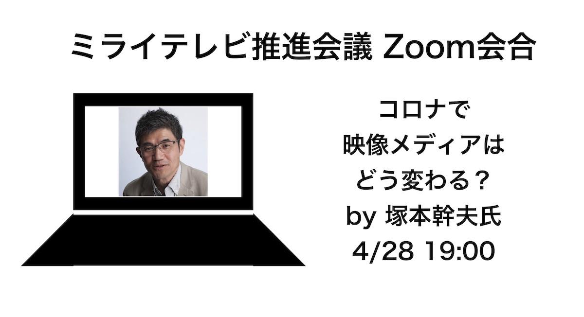 4月28日19時〜ミライテレビ推進会議、オンライン会合のお知らせ