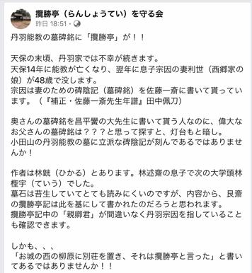 続 会津三庭園の一つ攬勝亭が開発の危機!