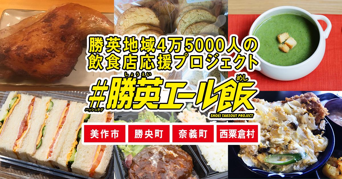 【しょうえい】勝英地域飲食店応援プロジェクト『#勝英エール飯』のお知らせ
