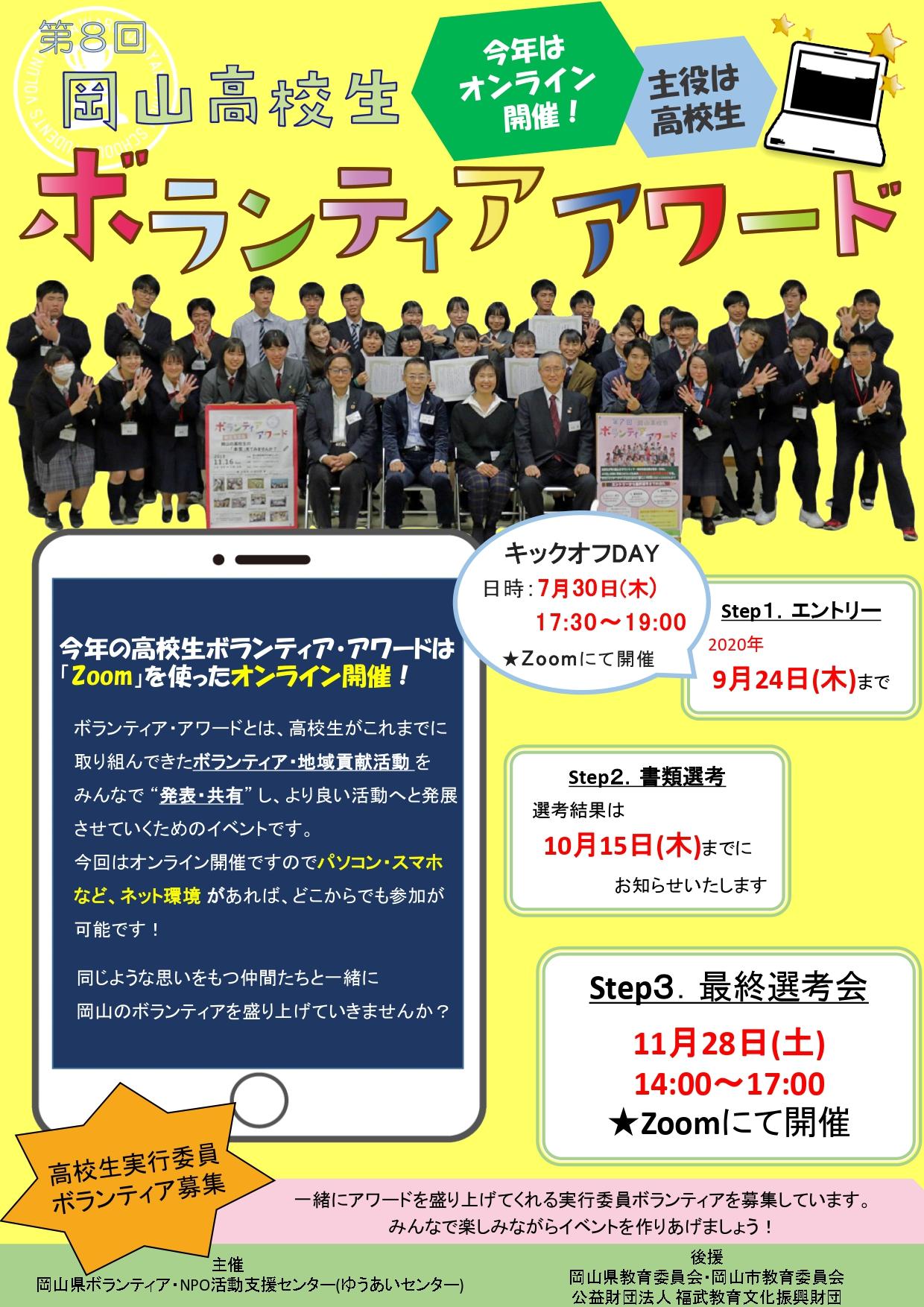 第8回 岡山高校生ボランティア・アワード【エントリー団体募集!】