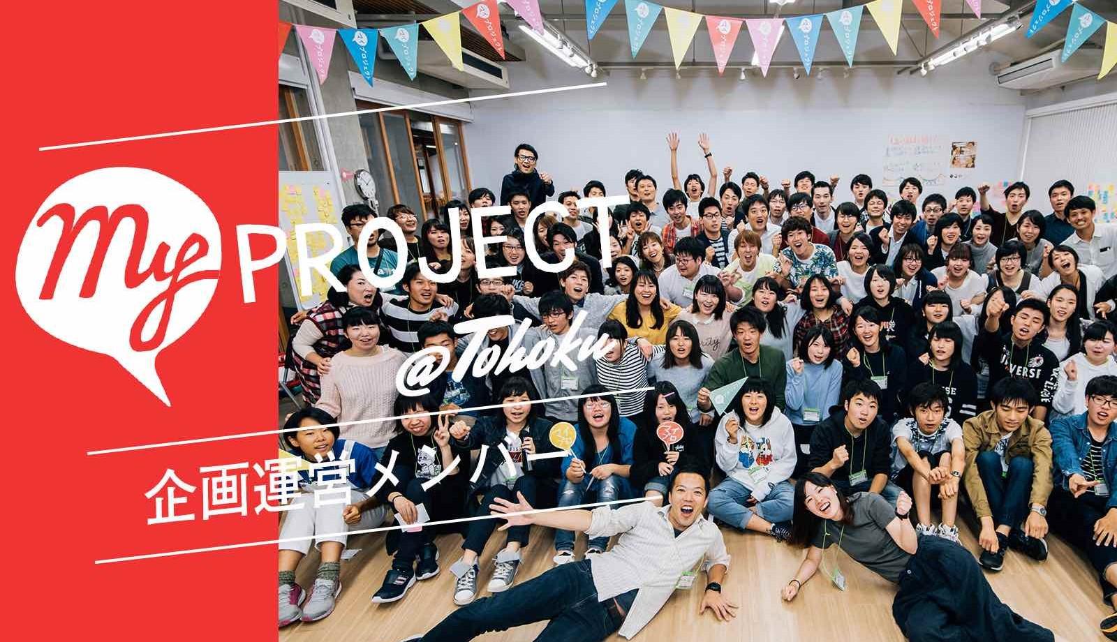 【2020年8月】求人募集!子どもや若者の未来をつくる仕事4選