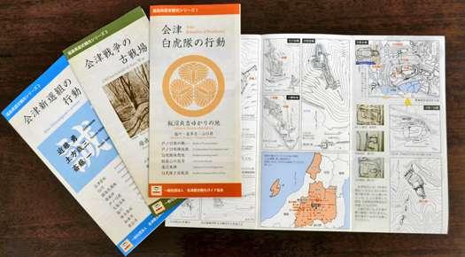 会津歴史観光ガイド