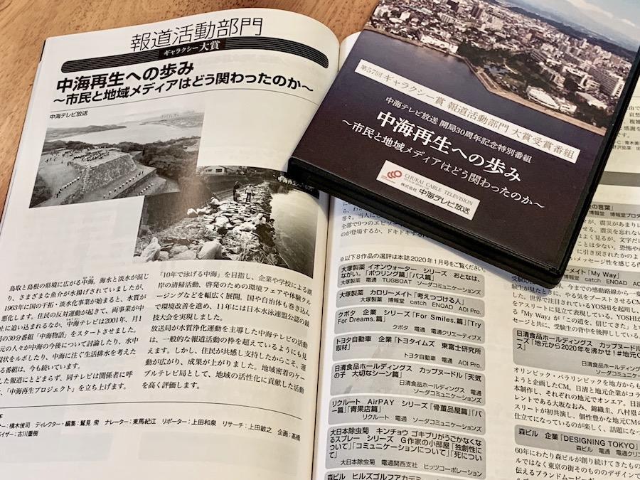 米子のケーブル局、中海テレビはなぜギャラクシー賞大賞を受賞したか〜GALAC2018年6月号の記事より〜