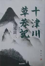 十津川郷士①(田中光顕と田中主馬蔵)大和の歴史
