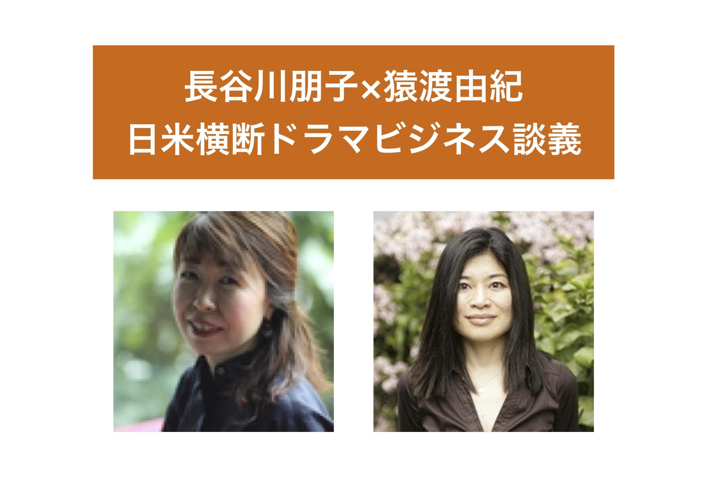 9月のオンライン会合は「日米横断ドラマビジネス談義」